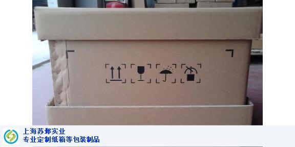 昆山手提袋紙箱 誠信為本「上海蘇鄴實業供應」