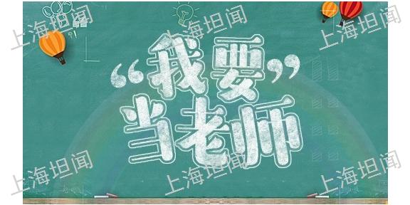 2021年小學教師資格證培訓