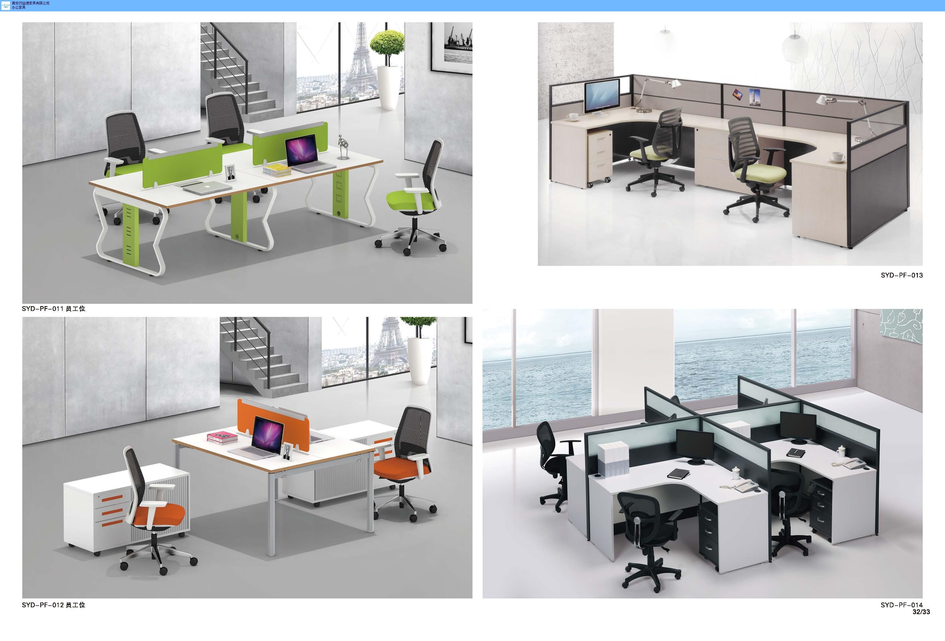 江蘇定做辦公桌椅品牌排名 誠信服務 南京雙益德辦公家具供應