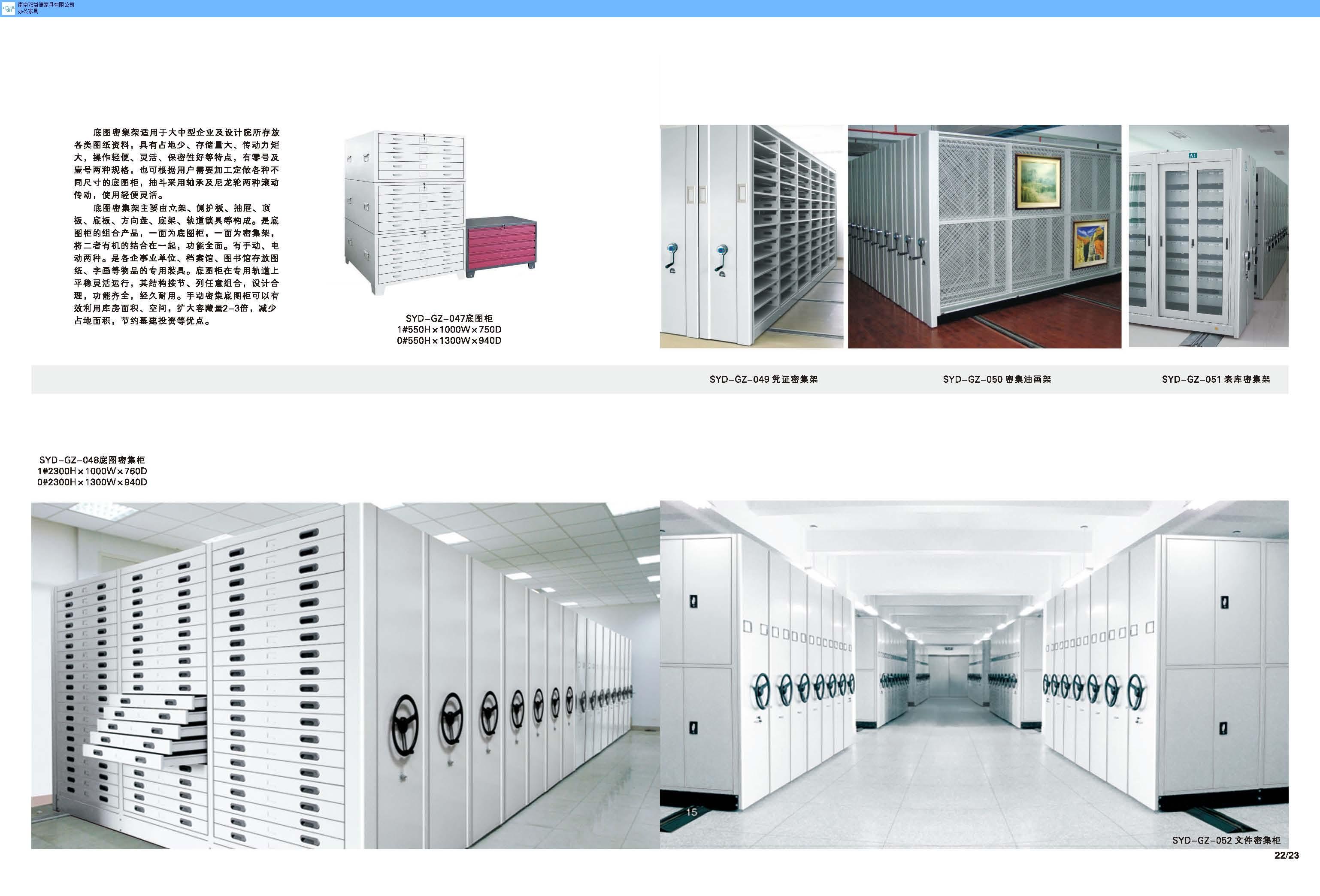 南京木质文件柜专业订制厂家 欢迎来电 南京双益德办公家具供应
