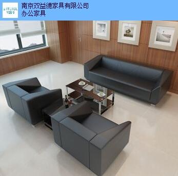 真皮办公沙发价格怎么样 服务为先 南京双益德办公家具供应