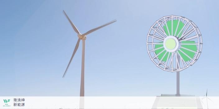 离网S型水平景观五叶片风力发电机监控 欢迎咨询「深圳市微浪绅新能源科技供应」