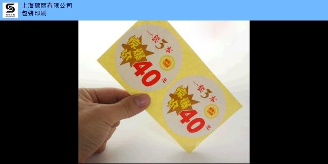 上海虹口信纸商务印刷制品价格 客户至上 上海硕丽印刷供应