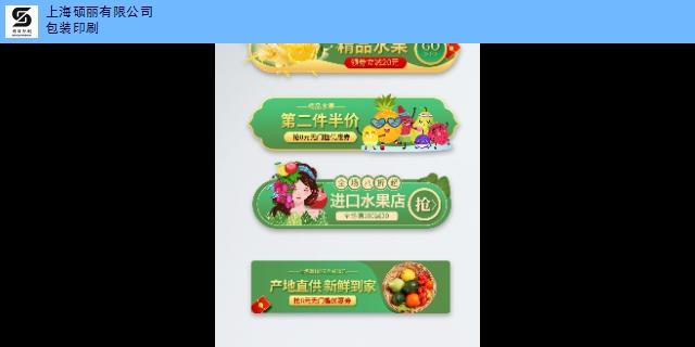 上海虹口样品册商务印刷市场价格 服务为先 上海硕丽印刷供应