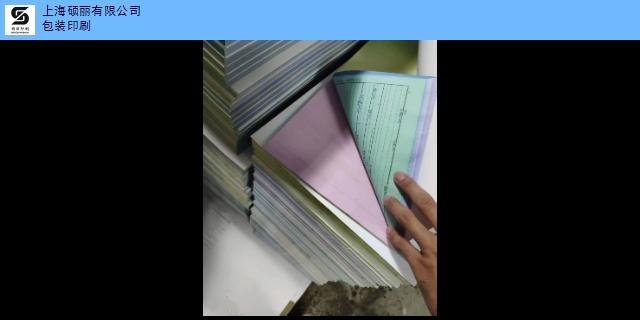 上海虹口定量商务印刷什么价格 诚信为本 上海硕丽印刷供应