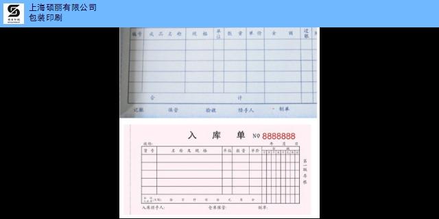 上海品牌宣传单页商务印刷 诚信服务 上海硕丽印刷供应