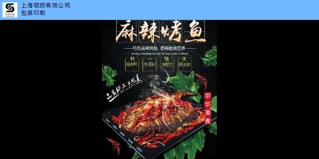 上海静安目录广告印刷制品价格 欢迎咨询 上海硕丽印刷供应