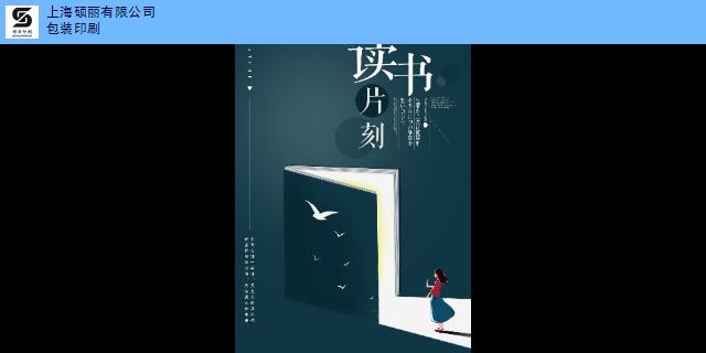 上海南翔笔记本广告印刷制品价格 客户至上 上海硕丽印刷供应