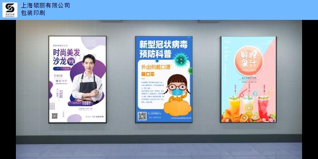 上海宝山样品册广告印刷推荐厂家 上海硕丽印刷供应