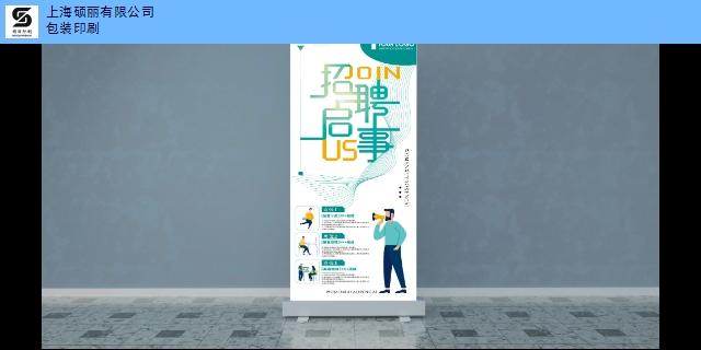 上海宝山请柬贺卡广告印刷收费 上海硕丽印刷供应