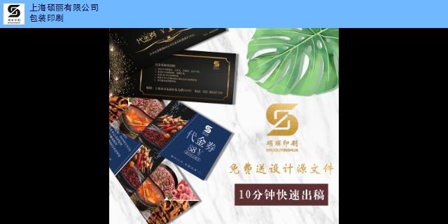 定量广告印刷价格优惠 上海硕丽印刷供应
