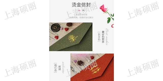 上海红底烫金信封供应商 服务至上 上海硕丽印刷供应