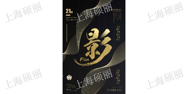 金山宣传海报制作价格 欢迎咨询「上海硕丽印刷供应」