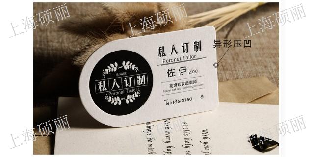 上海设计名片批发 服务至上 上海硕丽印刷供应