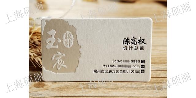 上海设计模板名片制作 诚信经营 上海硕丽印刷供应