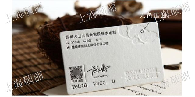 上海设计模板名片生产 和谐共赢 上海硕丽印刷供应