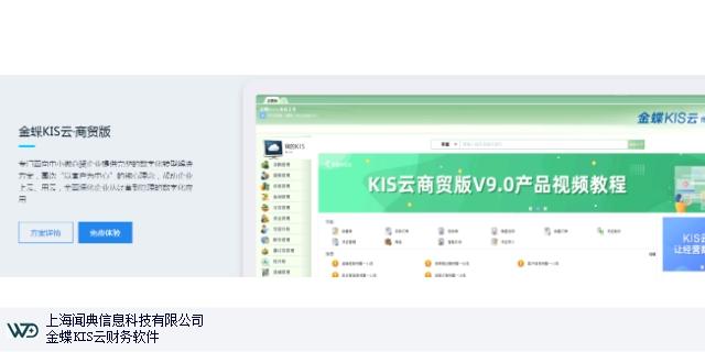 天津金蝶kis云手機版 創新服務「上海聞典信息科技供應」