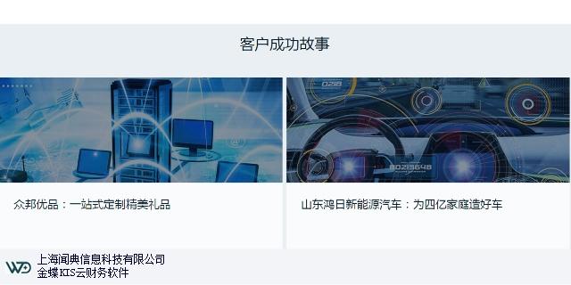 福建金蝶kis云如何添加人員 推薦咨詢「上海聞典信息科技供應」