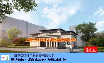 奉贤区销售防疫隔离移动厕所公司 欢迎来电 上海卫泽环保供应
