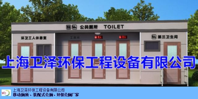 湖北耐用性高装配式公厕公司,装配式公厕