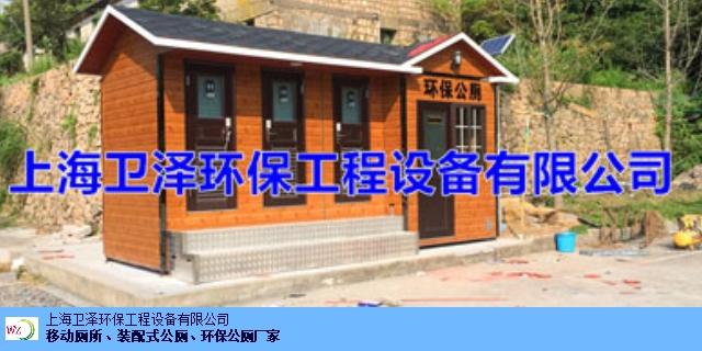 连云港标准装配式公厕 诚信经营 上海卫泽环保供应