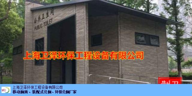 浙江环保装配式公厕服务至上 欢迎咨询 上海卫泽环保供应