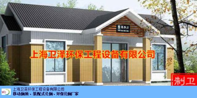 黄浦区装配式公厕环保 欢迎咨询 上海卫泽环保供应