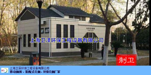 上海装配式公厕设备制造 诚信为本 上海卫泽环保供应