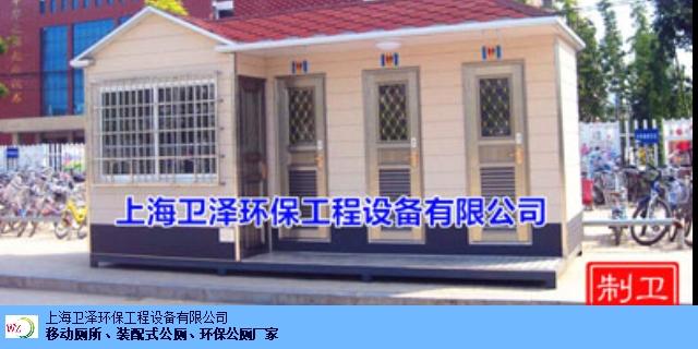 靜安區裝配式公廁租賃「上海衛澤環保供應」