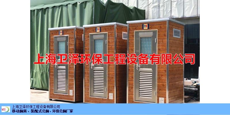 上海移动厕所设备制造 诚信经营 上海卫泽环保供应