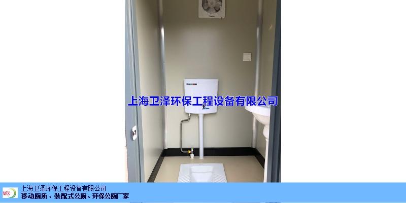 长宁区品质移动厕所 诚信服务 上海卫泽环保供应