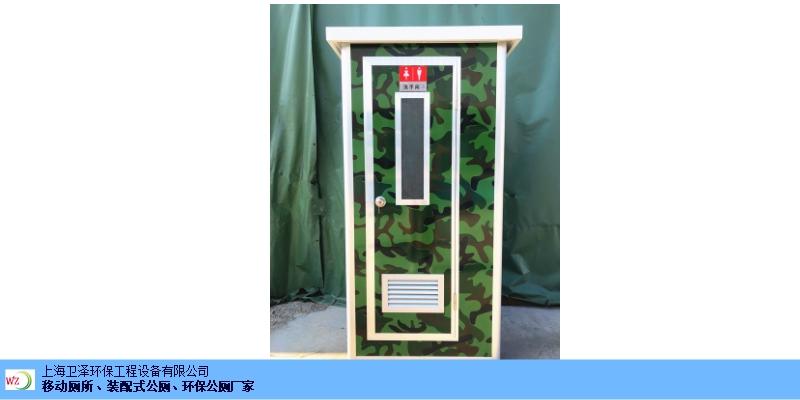 江苏直销移动厕所质量保证 欢迎来电 上海卫泽环保供应