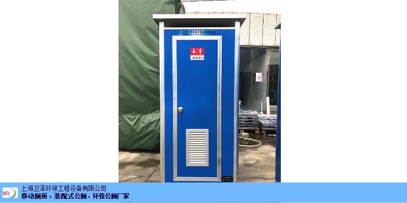 普陀区标准移动厕所 欢迎咨询 上海卫泽环保供应