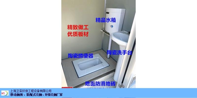 江西库存移动厕所 诚信服务 上海卫泽环保供应