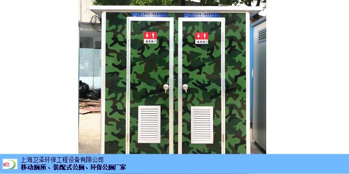 泰州移动厕所定制 欢迎咨询 上海卫泽环保供应