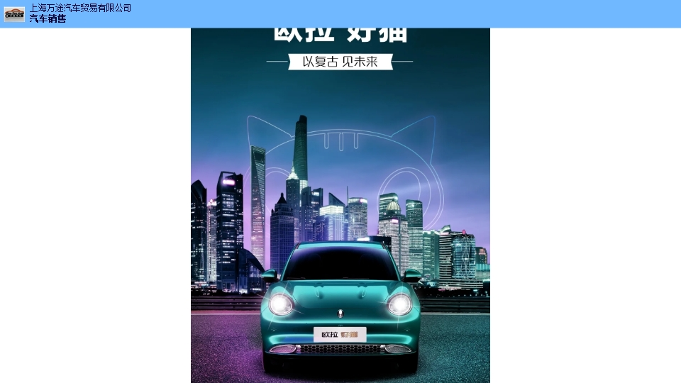 上海新能源汽车网上价格 推荐咨询「上海万途汽车贸易供应」