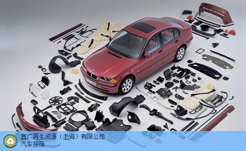 上海数字机动车报废哪家比较好 服务至上 鑫广再生资源供应