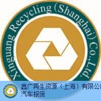 上海知名機動車報廢誠信為本 誠信服務 鑫廣再生資源供應