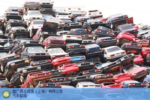 浙江高端机动车报废客户至上 欢迎咨询 鑫广再生资源供应