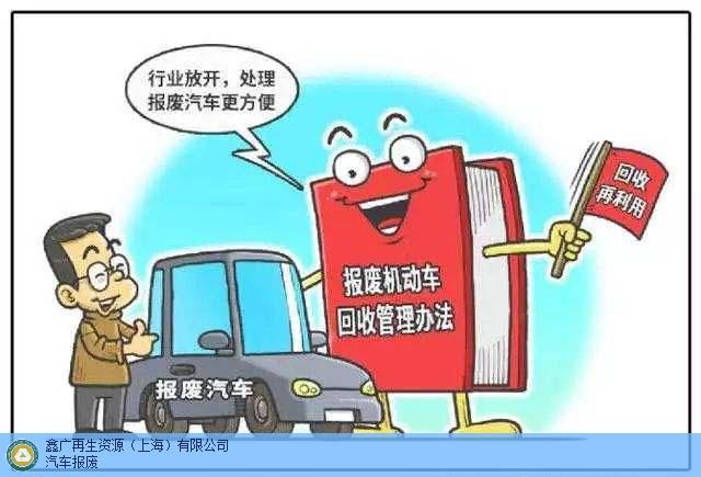 浙江官方机动车报废服务介绍 服务至上 鑫广再生资源供应