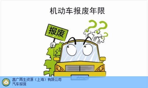 上海正规机动车报废哪家比较好 客户至上 鑫广再生资源供应