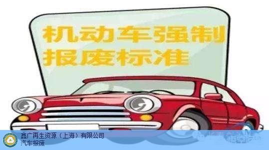 上海数字机动车报废服务 诚信为本 鑫广再生资源供应