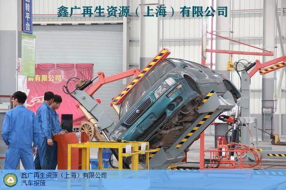 上海机动车报废 值得信赖 鑫广再生资源供应