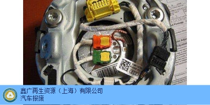 上海市废旧安全气囊回收批量报废 欢迎来电 鑫广再生资源供应