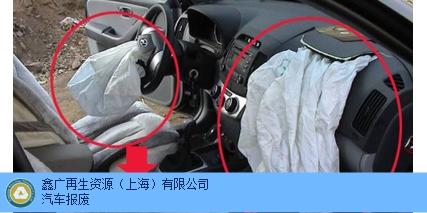 上海市劣质安全气囊回收安全销毁 服务为先 鑫广再生资源供应