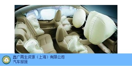 上海已损坏安全气囊回收针对性销毁 诚信服务 鑫广再生资源供应
