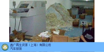 上海市库存文件销毁安全处置 客户至上 鑫广再生资源供应