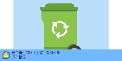 上海过保质期食品销毁靠谱公司 诚信服务 鑫广再生资源供应