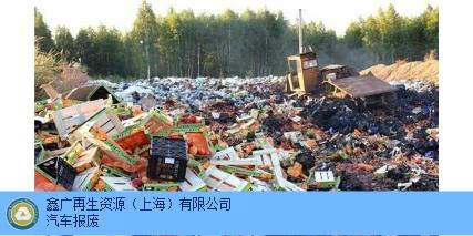 上海市报废食品销毁批量处置 创新服务 鑫广再生资源供应