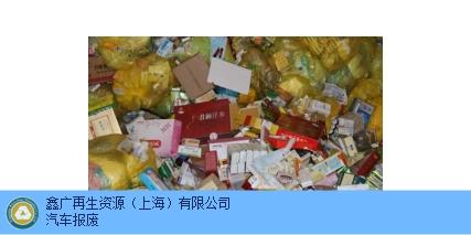 上海低劣食品销毁处置 欢迎来电 鑫广再生资源供应
